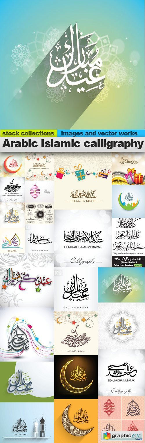 Arabic Islamic calligraphy, 25 x EPS
