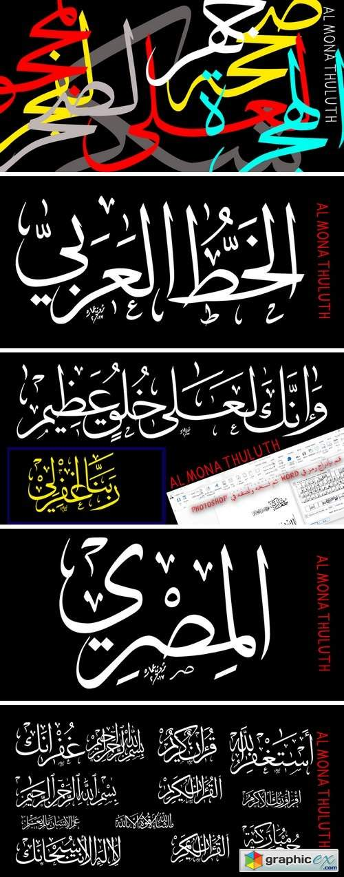 ALMONA THULUTH Font Family - 2 Fonts » Free Download Vector