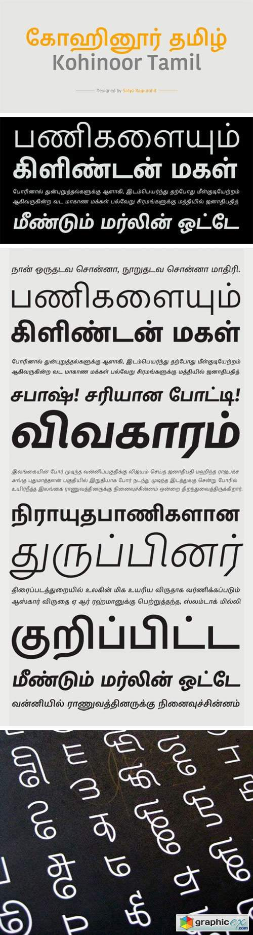 Kohinoor Tamil Font Family » Free Download Vector Stock